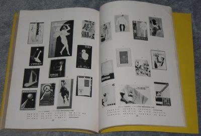 Gendai Shogyo Bijutsu Zenshu. The Complete Commerical Artist. I