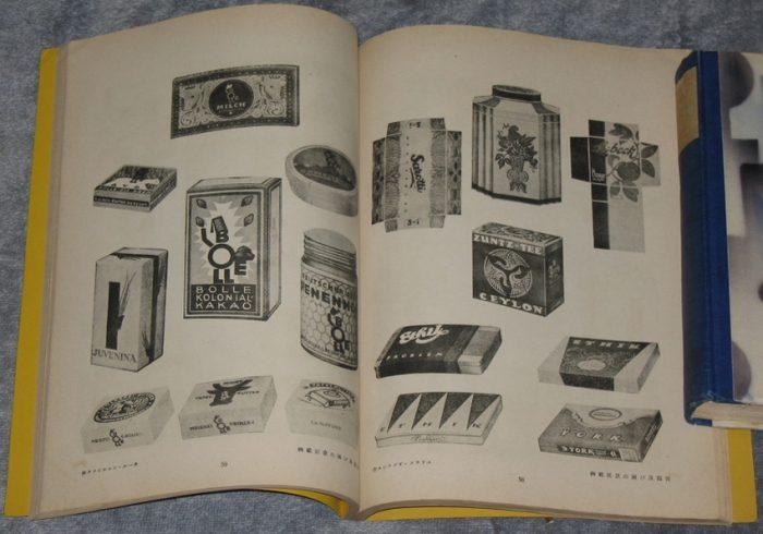 Gendai Shogyo Bijutsu Zenshu. Tsutsumigami yoki isho zuanshu. The Complete Commerical Artist. I2